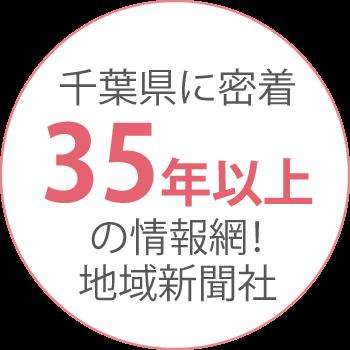 千葉県に密着35年以上の情報網 地域新聞社